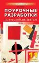 Поурочные разработки по русской литературе ХХв 11 кл II полугодие